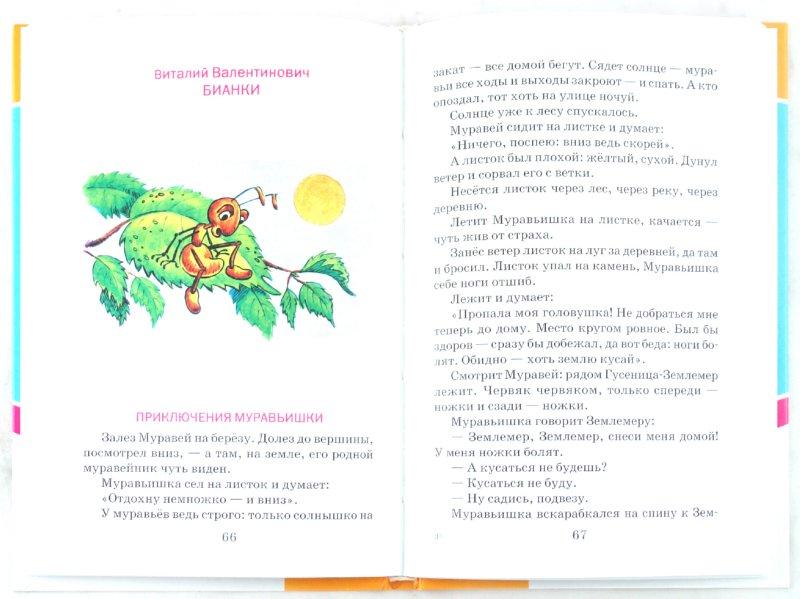Иллюстрация 1 из 10 для Чудесная звездочка - Гаршин, Бианки, Барто, Бажов, Ушинский, Чарская, Серова | Лабиринт - книги. Источник: Лабиринт