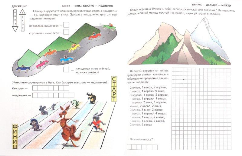 Иллюстрация 1 из 5 для Сравнение - И. Медеева | Лабиринт - книги. Источник: Лабиринт