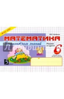Математика. Блицконтроль знаний: 6 класс. 2-е полугодие блицконтроль скорости чтения и понимания текста 2 класс 2 е полугодие фгос