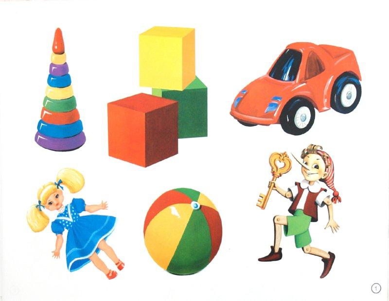 Иллюстрация 1 из 4 для Логопедические карточки №2 для обследования и развития лексико-грамматического строя и связной речи - Н. Белавина | Лабиринт - книги. Источник: Лабиринт