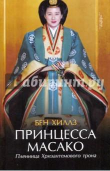 Принцесса Масако. Пленница Хризантемового трона