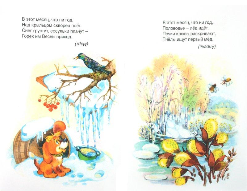 Иллюстрация 1 из 3 для Стихи-загадки: Двенадцать месяцев - Игорь Мазнин | Лабиринт - книги. Источник: Лабиринт