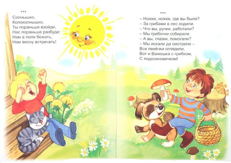Иллюстрация 1 из 8 для Песенки-потешки: Русские народные | Лабиринт - книги. Источник: Лабиринт