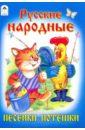 Песенки-потешки: Русские народные русские народные песенки книжка игрушка