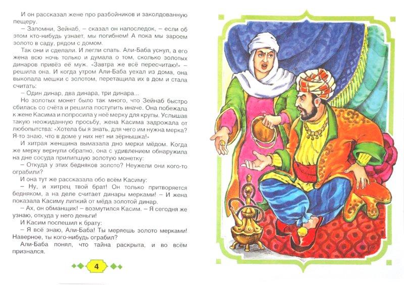 Иллюстрация 1 из 10 для Волшебные сказки: Али-Баба и сорок разбойников | Лабиринт - книги. Источник: Лабиринт