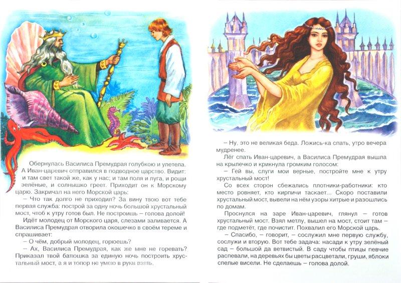Иллюстрация 1 из 17 для Русские сказки: Василиса Премудрая | Лабиринт - книги. Источник: Лабиринт
