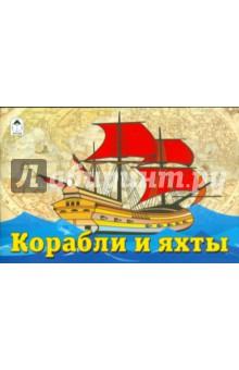 Корабли и яхты. Раскраска