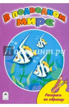 Раскраска: В подводном мире