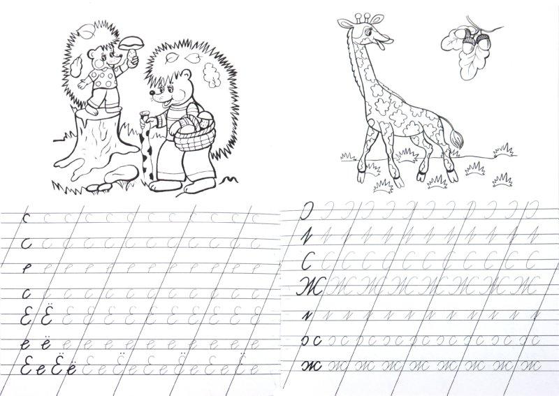 Иллюстрация 1 из 25 для Прописи. Буква за буквой | Лабиринт - книги. Источник: Лабиринт