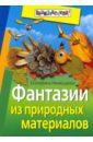 Немешаева Екатерина Александровна Фантазии из природных материалов