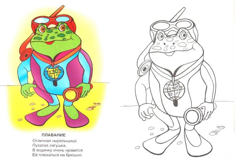 Иллюстрация 1 из 11 для Спортивные рекорды - Татьяна Коваль | Лабиринт - книги. Источник: Лабиринт