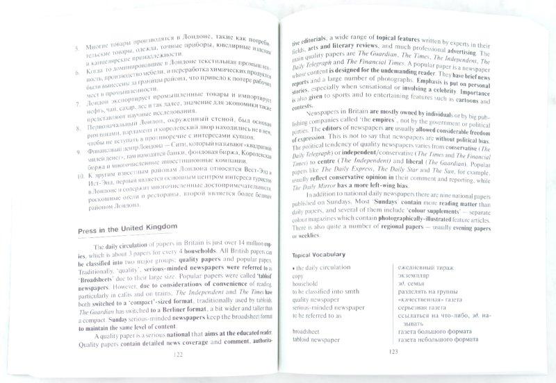 Иллюстрация 1 из 10 для ЕГЭ. Английский язык. Устные темы - Елена Занина | Лабиринт - книги. Источник: Лабиринт