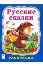 Коваль Т. Раскраска Русские сказки