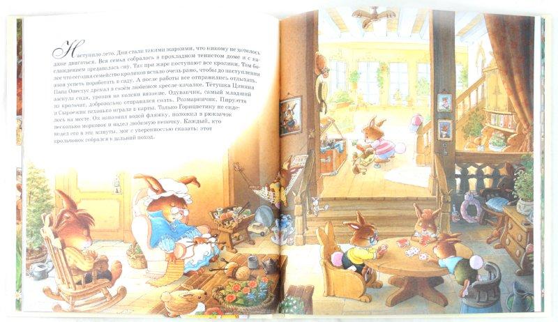 Иллюстрация 1 из 110 для Праздник полнолуния - Женевьева Юрье | Лабиринт - книги. Источник: Лабиринт
