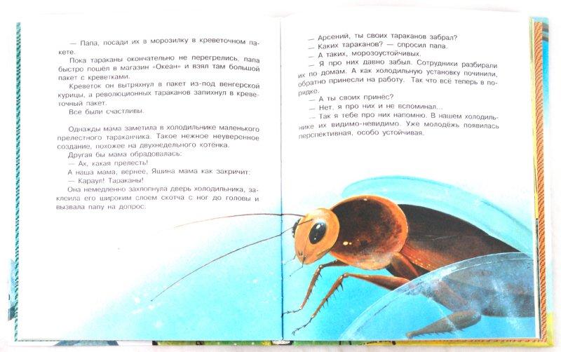 Иллюстрация 1 из 21 для Рассказы и новые стихи - Эдуард Успенский | Лабиринт - книги. Источник: Лабиринт
