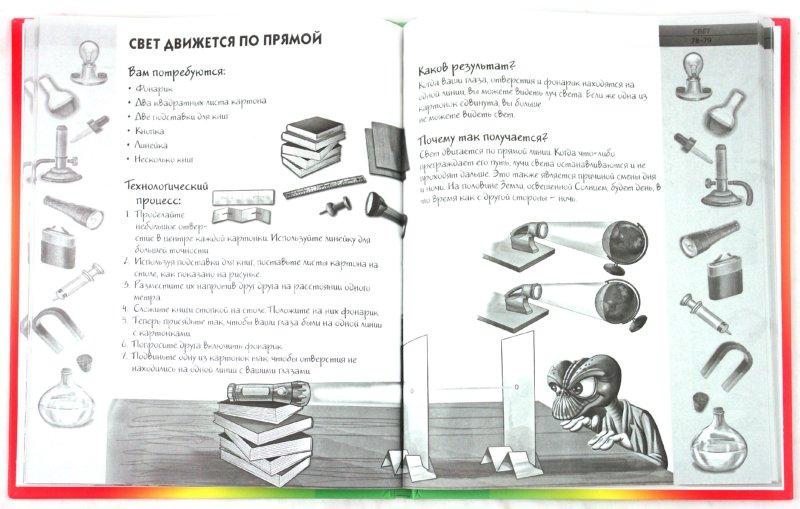 Иллюстрация 1 из 21 для Большая книга научных опытов, игр и экспериментов с электричеством | Лабиринт - книги. Источник: Лабиринт
