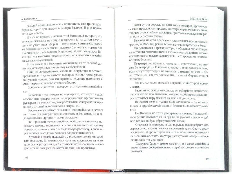 Иллюстрация 1 из 11 для Месть Зевса - Алексей Валерьянов | Лабиринт - книги. Источник: Лабиринт