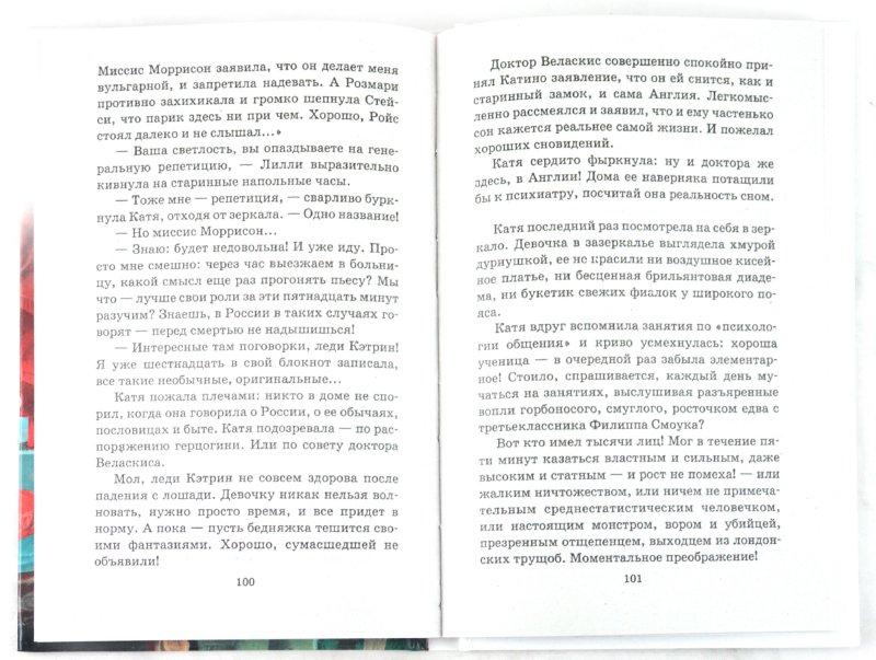 Иллюстрация 1 из 6 для Принцесса на час - Галина Гордиенко | Лабиринт - книги. Источник: Лабиринт