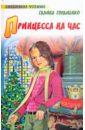 Гордиенко Галина Анатольевна Принцесса на час