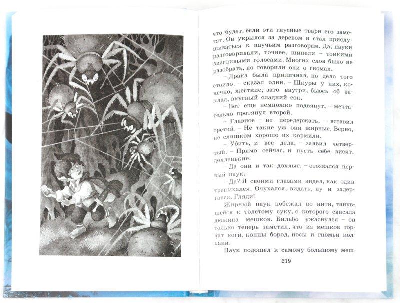 Иллюстрация 1 из 5 для Хоббит, или Туда и обратно - Толкин Джон Рональд Руэл | Лабиринт - книги. Источник: Лабиринт