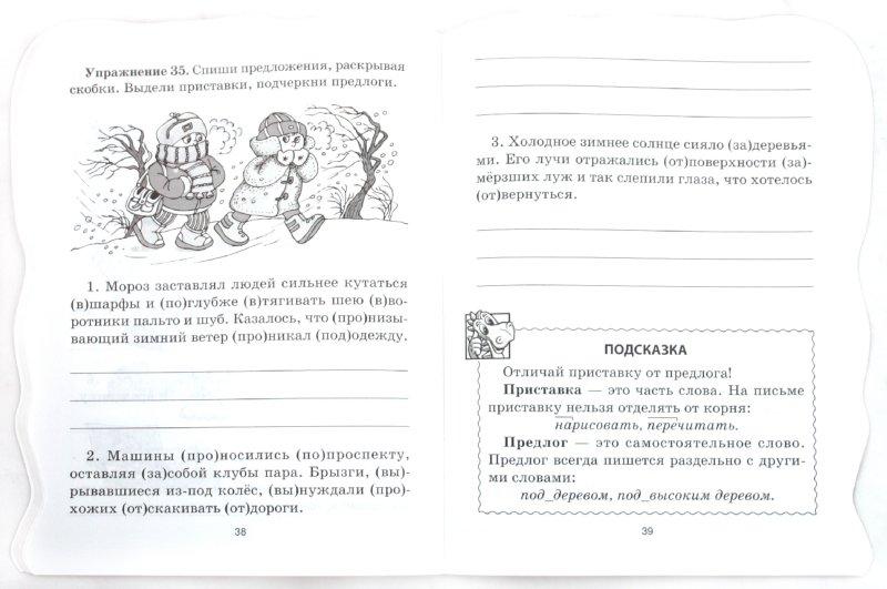 Иллюстрация 1 из 21 для Русский язык с подсказками и ответами: Изучаем состав слова. 2 класс - Марина Селиванова | Лабиринт - книги. Источник: Лабиринт