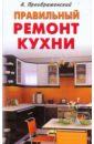 Преображенский Александр Александрович Правильный ремонт кухни