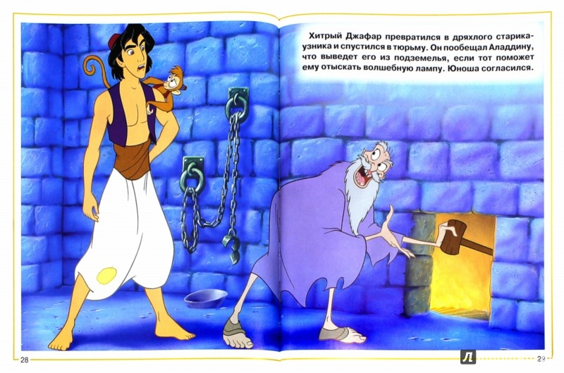 Иллюстрация 1 из 18 для Аладдин. Золотая классика Уолта Диснея | Лабиринт - книги. Источник: Лабиринт