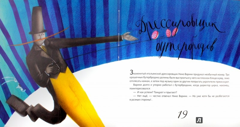 Иллюстрация 1 из 10 для Дрессировщик бутербродов - Сергей Георгиев | Лабиринт - книги. Источник: Лабиринт