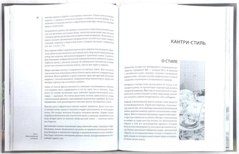 Иллюстрация 1 из 10 для Дизайн интерьера своими руками (+СD) | Лабиринт - книги. Источник: Лабиринт