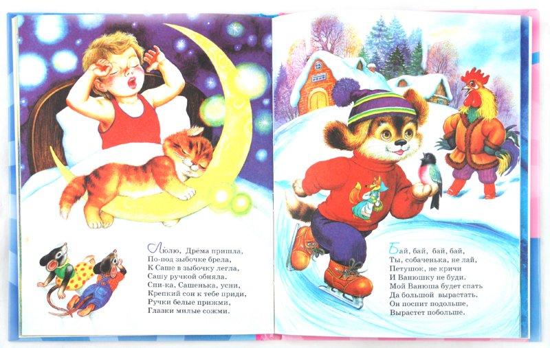Иллюстрация 1 из 12 для Малышам и малышкам: мои любимые песенки, потешки, колыбельные | Лабиринт - книги. Источник: Лабиринт