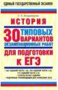 �стория: 30 типовых вариантов экзаменационных работ для подготовки к ЕГЭ
