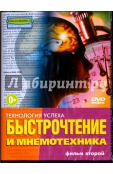 Быстрочтение и мнемотехника. Фильм 2 (DVD) жестокий романс dvd полная реставрация звука и изображения