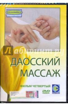 Даосский массаж. Фильм 4 (DVD)
