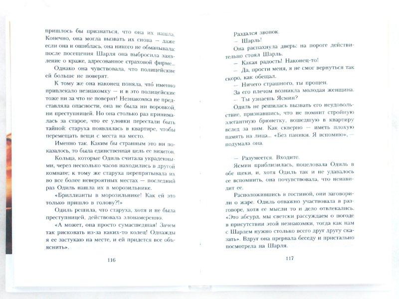 Иллюстрация 1 из 14 для Одетта: Восемь историй о любви - Эрик-Эмманюэль Шмитт   Лабиринт - книги. Источник: Лабиринт