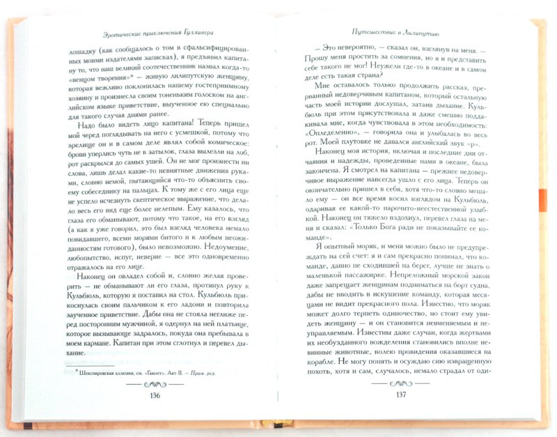 Иллюстрация 1 из 5 для Эротические приключения Гулливера: из неопубликованного - Джонатан Свифт | Лабиринт - книги. Источник: Лабиринт