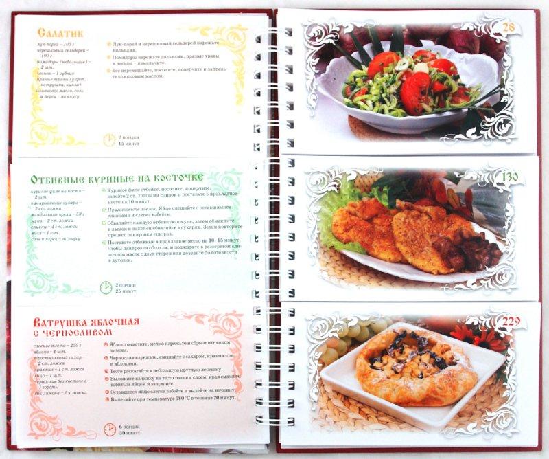 Иллюстрация 1 из 15 для Лучшие русские блюда - Оксана Узун | Лабиринт - книги. Источник: Лабиринт