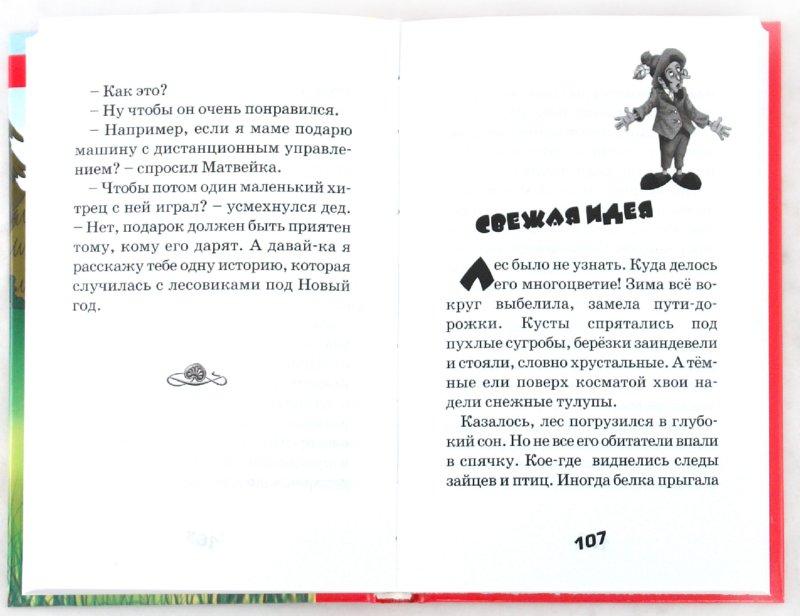 Иллюстрация 1 из 25 для Калитка счастья, или Спасайся кто может! - Тамара Крюкова | Лабиринт - книги. Источник: Лабиринт