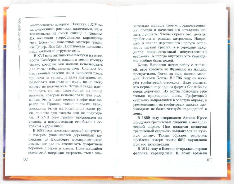 Иллюстрация 1 из 7 для Откуда что взялось: занимательные факты из истории изобретений - Дмитрий Щербинин | Лабиринт - книги. Источник: Лабиринт