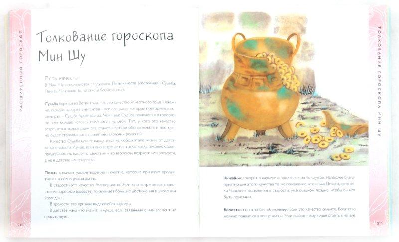 Иллюстрация 1 из 9 для Китайская астрология - Дерек Уолтерс | Лабиринт - книги. Источник: Лабиринт