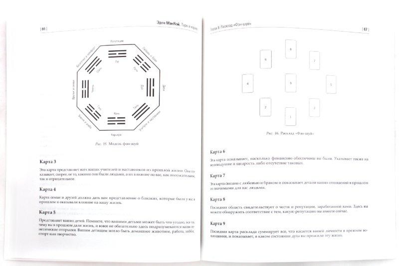 Иллюстрация 1 из 10 для Таро и карма. Чтение прошлых жизней в карточных раскладах - Эден Маккой | Лабиринт - книги. Источник: Лабиринт