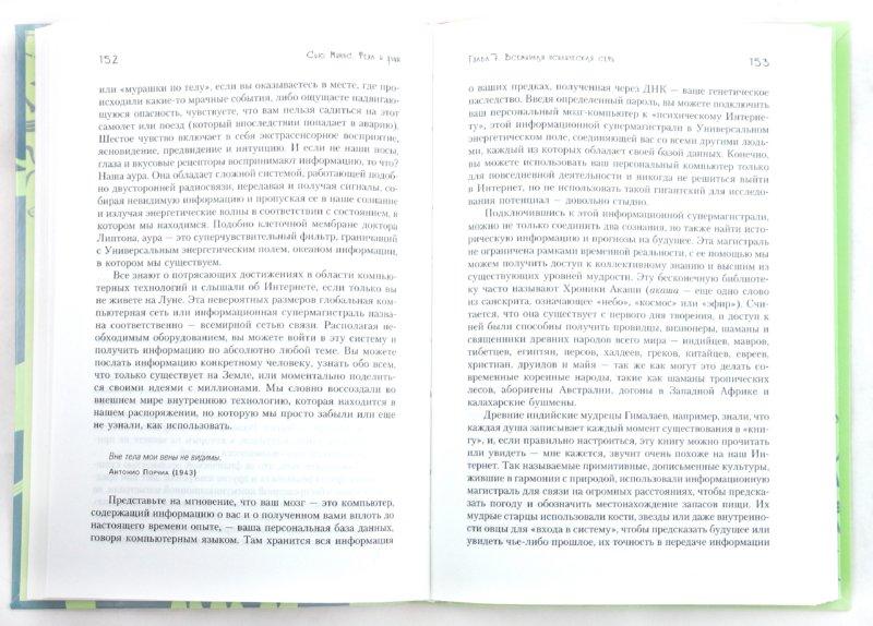 Иллюстрация 1 из 4 для Тела и души. Практическое пособие по опыту человеческой души - Сью Миннс | Лабиринт - книги. Источник: Лабиринт