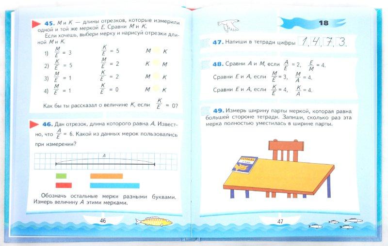 Иллюстрация 1 из 4 для Математика. 1 класс. В 2-х частях. Часть 1: Учебник - Эльвира Александрова | Лабиринт - книги. Источник: Лабиринт
