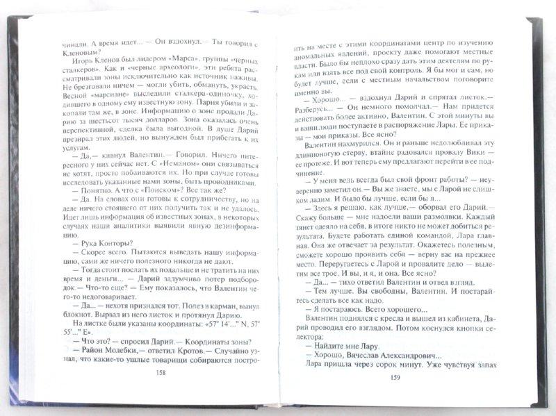 Иллюстрация 1 из 6 для 2012. Формула выживания - Антон Медведев   Лабиринт - книги. Источник: Лабиринт