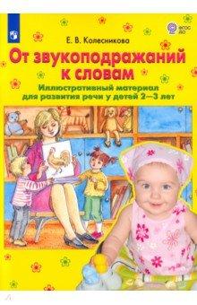 От звукоподражаний к словам. Иллюстративный материал для развития речи у детей 2-3 лет. ФГОС ДО