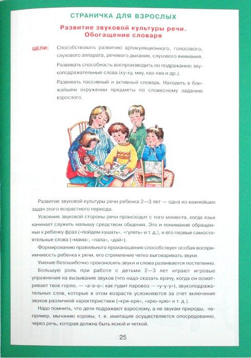 Иллюстрация 1 из 11 для От звукоподражаний к словам. Иллюстративный материал для развития речи у детей 2-3 лет - Елена Колесникова | Лабиринт - книги. Источник: Лабиринт