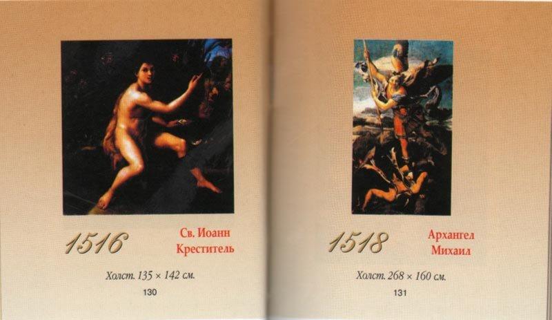 Иллюстрация 1 из 2 для Лувр | Лабиринт - книги. Источник: Лабиринт