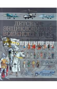 Детская энциклопедия Военного дела. Техника, униформа, знаки различия