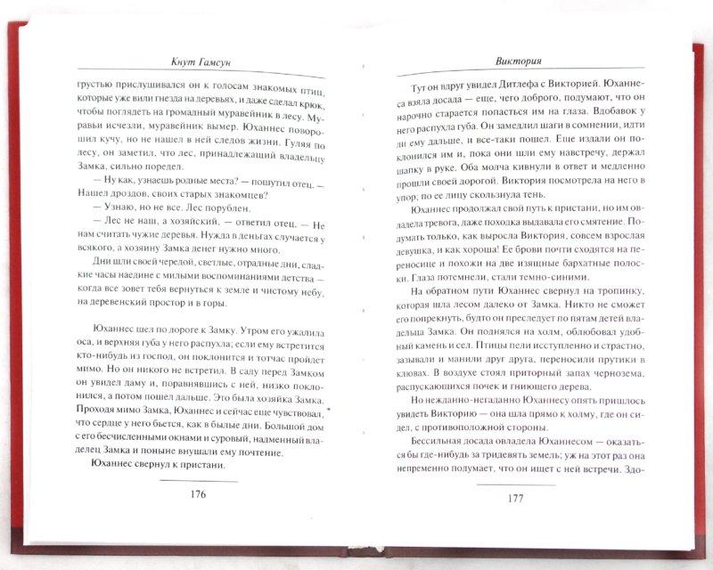 Иллюстрация 1 из 17 для Пан. Виктория - Кнут Гамсун | Лабиринт - книги. Источник: Лабиринт