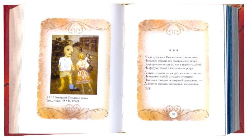 Иллюстрация 1 из 37 для Лирика - Осип Мандельштам | Лабиринт - книги. Источник: Лабиринт
