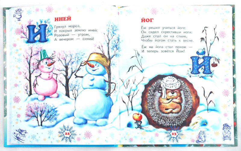 Иллюстрация 1 из 42 для Азбука Деда Мороза - Андрей Усачев | Лабиринт - книги. Источник: Лабиринт